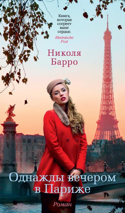 """Купить книгу """"Однажды вечером в Париже"""""""