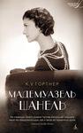Мадемуазель Шанель