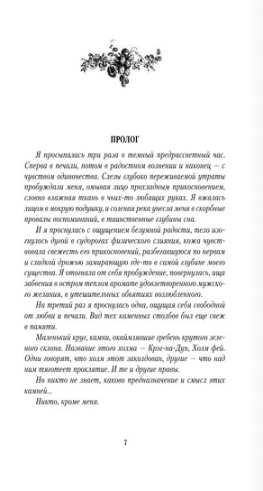 """Купить книгу """"Стрекоза в янтаре. Книга 1. Разделенные веками"""""""