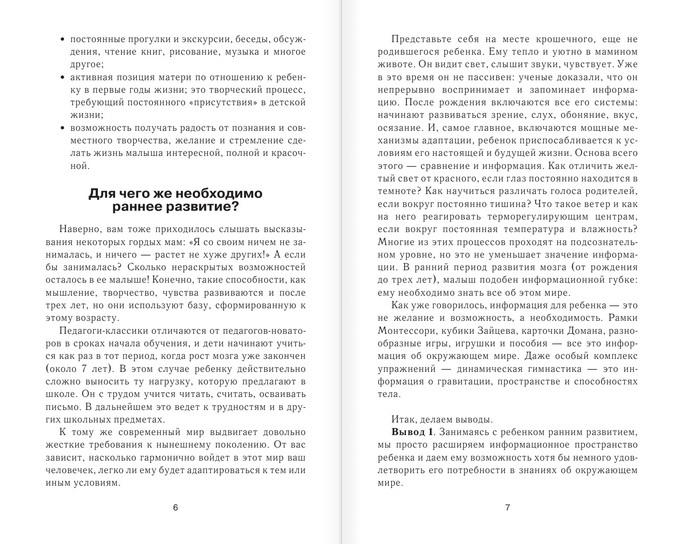 Методика раннего развития Марии Монтессори. От 6 месяцев до 6 лет - купить и читать книгу