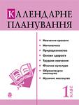 Календарне планування. 1 клас (за програмою 2012 р.)