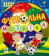 """Купить книгу """"Футбольна мозаїка. Книга 1"""""""