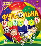Футбольна мозаїка. Книга 2