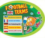 Футбольні терміни. Англійська мова