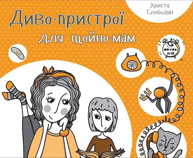 Диво-пристрої для щойно-мам - купити і читати книгу