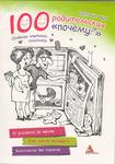 100 родительских 'почему'
