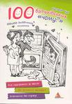"""Обложка книги """"100 батьківських """"чому"""""""""""