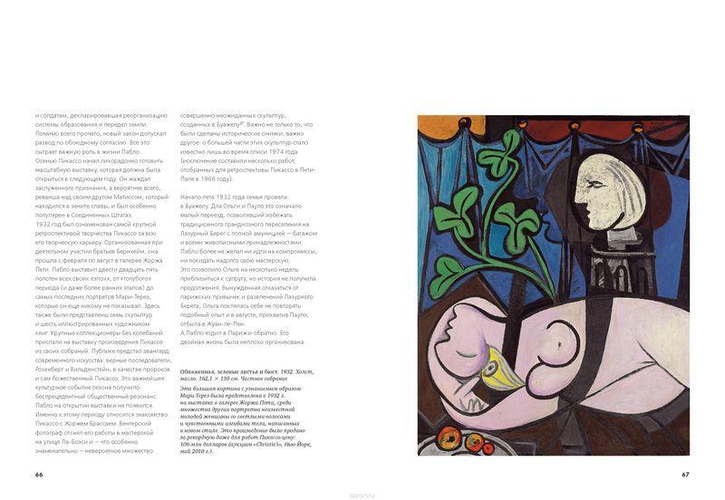 """Купить книгу """"Пикассо. Интимный портрет"""""""