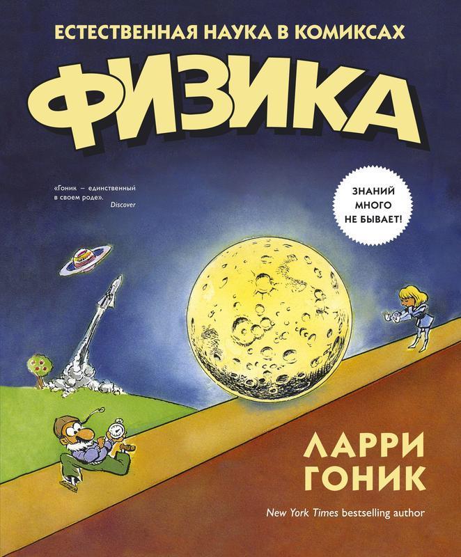 """Купить книгу """"Физика. Естественная наука в комиксах"""""""