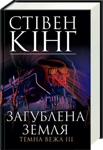 Купить книгу  Загублена земля. Темна вежа III в Киеве и Украине 3348307739a80