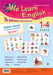 """Обложка книги """"Комплект наочності """"We learn English"""" (""""Ми вивчаємо англійську""""). 1-4 класи. У 5 частинах. Частина 1"""""""