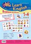 """Фото книги """"Комплект наочності """"We learn English"""" (""""Ми вивчаємо англійську""""). 1-4 класи. У 5 частинах. Частина 2"""""""
