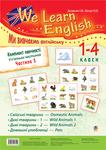 """Обложка книги """"Комплект наочності """"We learn English"""" (""""Ми вивчаємо англійську""""). 1-4 класи. У 5 частинах. Частина 5"""""""