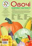 Овочі. Комплект наочності
