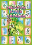 Рослини луків України