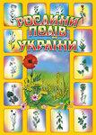 Рослини полів України