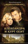 """Обложка книги """"Александра и Курт Сеит"""""""