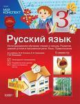 Русский язык. 3 класс. 2 семестр