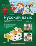 Русский язык. 3 класс. 1 семестр