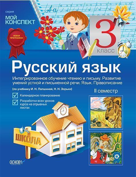 Календарное планирование для 3 класса украины с русским языком обучения блакитна карта