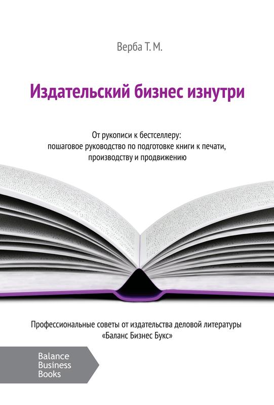 """Купить книгу """"Издательский бизнес изнутри. От рукописи к бестселлеру"""""""
