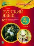 Русский язык. 4 класс. І семестр