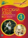 Русский язык. 4 класс. II семестр