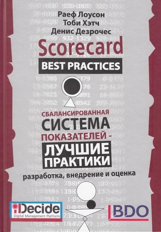 """Купить книгу """"Сбалансированная система показателей – лучшие практики"""""""