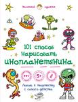 101 способ нарисовать инопланетянина
