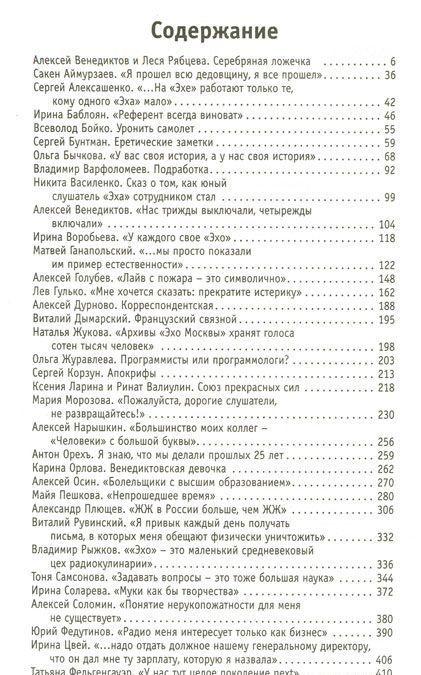 """Купить книгу """"Эхо Москвы. Непридуманная история"""""""