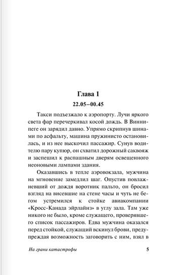 """Купить книгу """"На грани катастрофы"""""""
