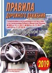 Правила дорожного движения Украины - купить и читать книгу