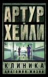 "Книга ""Клиника. Анатомия жизни"" обложка"