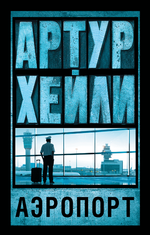 "Купить книгу ""Аэропорт"""