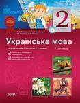 Українська мова. 2 клас. I семестр