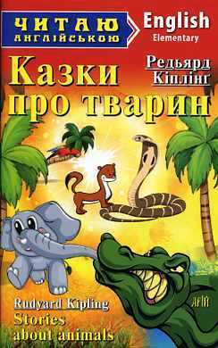 """Купить книгу """"Казки про тварин"""""""