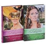 "Купить книгу ""Мария - королева интриг (комплект из 2 книг)"""
