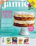 """Фото книги """"Jamie Magazine, №4 (34), апрель 2015"""""""