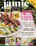 "Обложка книги ""Jamie Magazine, №5, май 2015"""
