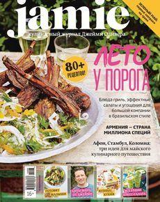 """Купить книгу """"Jamie Magazine, №5, май 2015"""""""