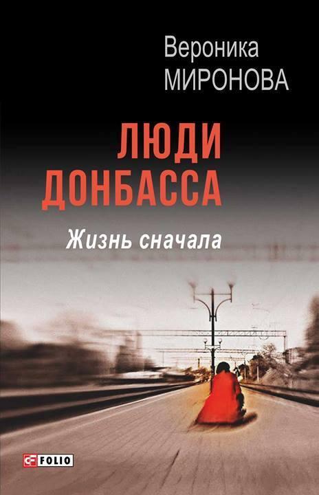 Люди Донбасса. Жизнь сначала - купить и читать книгу