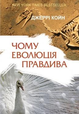 """Купить книгу """"Чому еволюція правдива"""""""