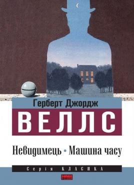 """Купить книгу """"Невидимець. Машина часу"""""""