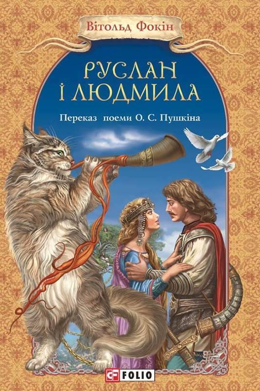 """Купить книгу """"Руслан і Людмила"""""""