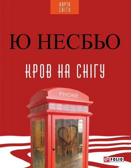 "Купить книгу ""Кров на снігу"""