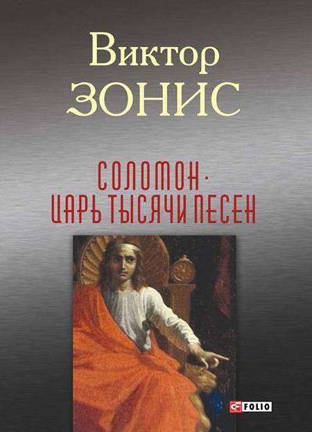 """Купить книгу """"Соломон. Царь тысячи песен"""""""