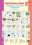 Українська мова. Розвиток зв'язного мовлення в таблицях. 2 клас. Навчальний посібник (за програмою 2012 р.+ голограма)