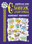 Українська мова. Словник у картинках. Комплект наочності