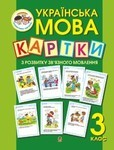 Українська мова. Картки з розвитку зв'язного мовлення. 3 клас. Навчальний посібник