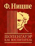 """Фото книги """"Шопенгауэр как воспитатель"""""""